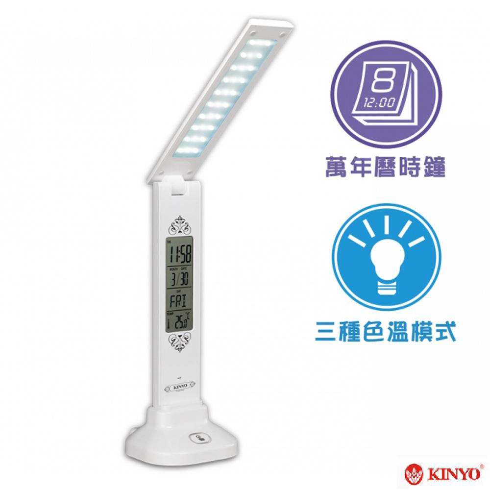 KINYO萬年曆可摺疊USB充電觸控式LED檯燈(PLED-862)