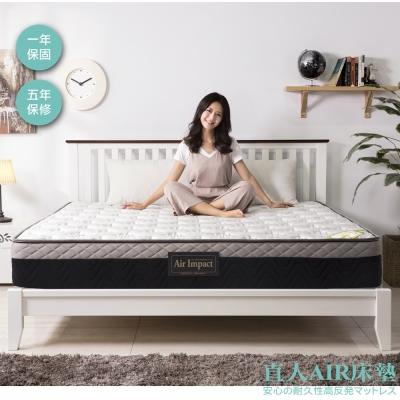 日本直人AIR床墊 竹炭除臭抗菌布/天然乳膠/高回彈獨立筒/3.5尺單人床墊