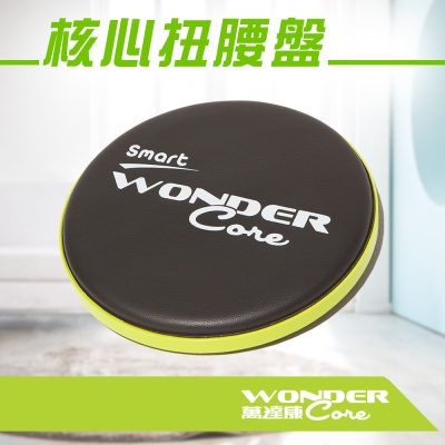 Wonder Core - 核心扭腰盤