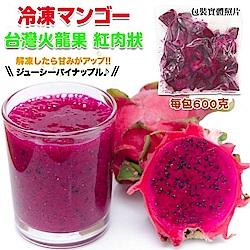 (滿777免運)【天天果園】Q&C冷凍新鮮水果-台灣紅肉火龍果塊狀 (600g)