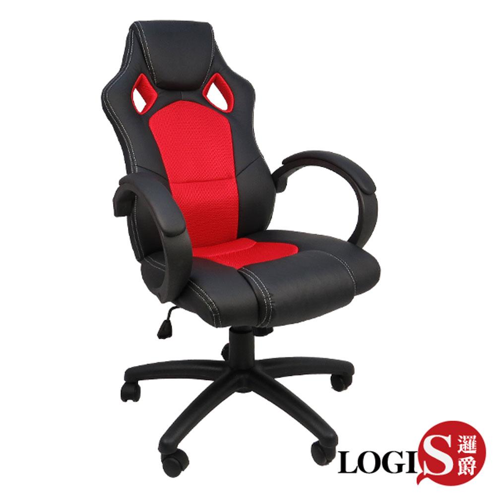 LOGIS邏爵-DIY疾速赤黑賽車椅/辦公椅/電腦椅/主管椅(需組裝)