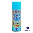 PINOLE 防水噴霧(氟素型)(420ml)