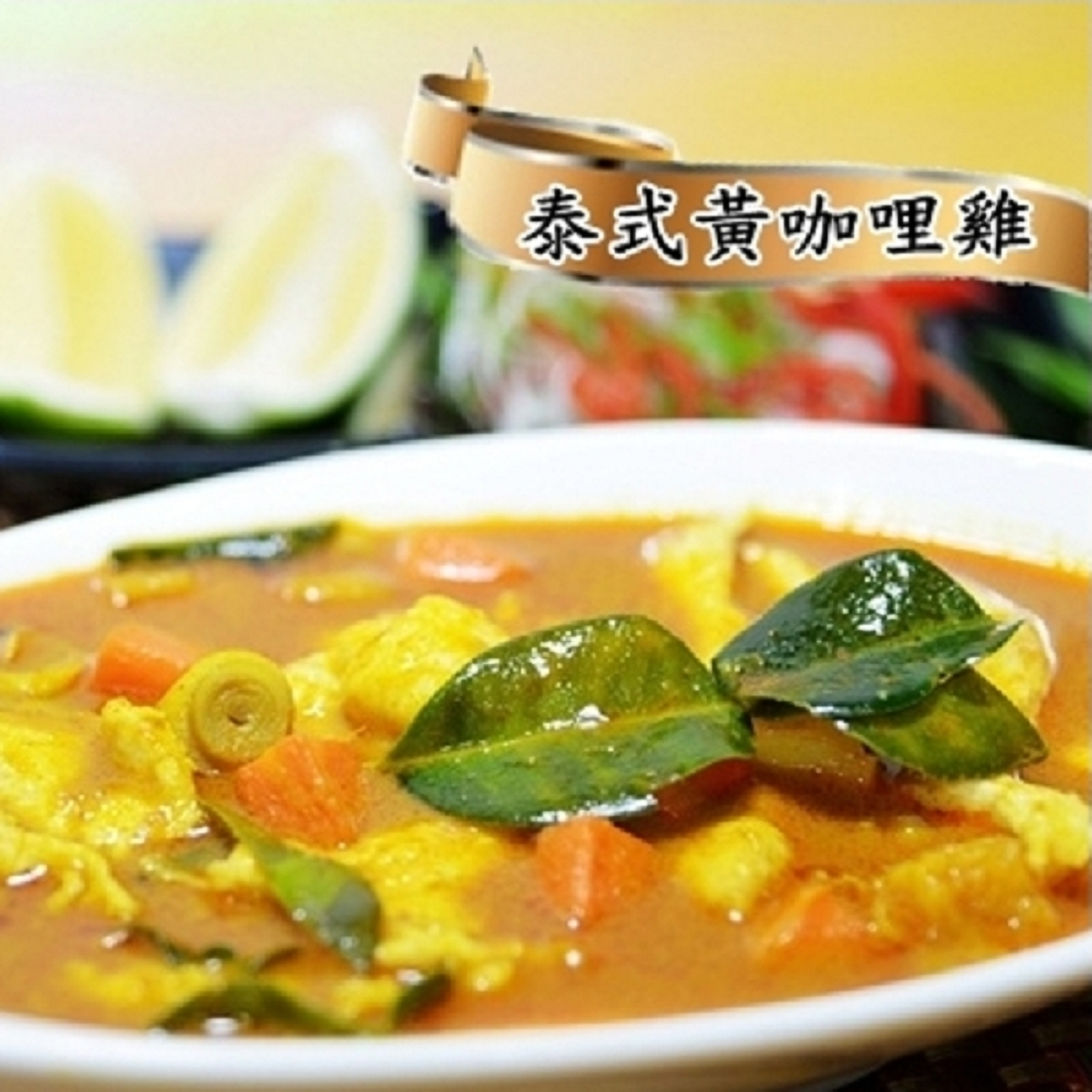 泰凱食堂 泰式黃咖哩雞(260g/包)