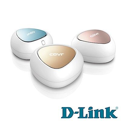 D-Link 友訊 COVR-C1203 Mesh 雙頻全覆蓋家用Wi-Fi系統