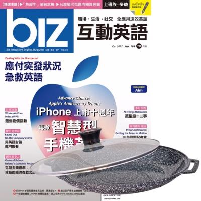 biz互動英語互動光碟版 (1年12期) 贈 Maluta花崗岩不沾煎烤盤33cm