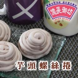 億長御坊 芋頭螺絲卷(奶素)(8入)