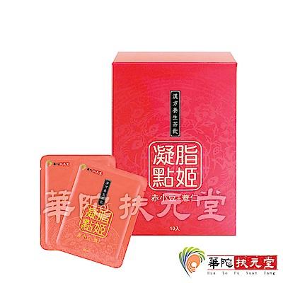 華陀漢方茶飲 赤小豆薏仁飲1盒(10包/盒)