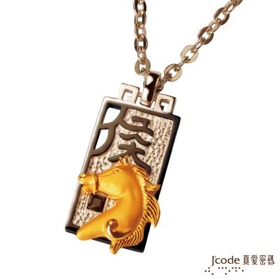 J'code真愛密碼 馬上封侯黃金/純銀墜子 送項鍊