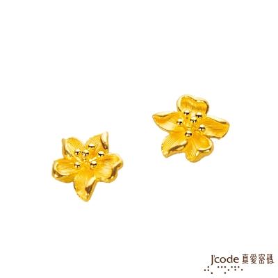 J'code真愛密碼 花舞相伴黃金耳環-約1.18錢