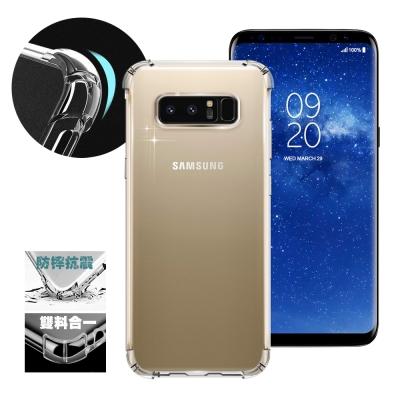 AISURE Samsung Galaxy Note 8 安全雙倍防摔保護殼