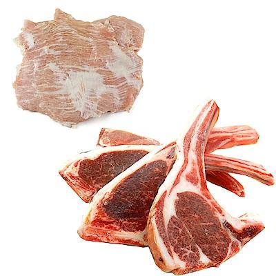 饗讚 雪紋松阪豬+紐西蘭法式小羊排熱銷雙拼20包組(松?10+丁骨羊10)