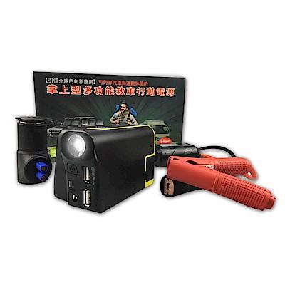 ZSK掌上型多功能救車行動電源