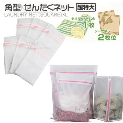 【超值 5 入】Kiret 高級織品 寶寶衣物 護洗袋 50 * 60 CM 洗衣袋