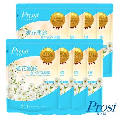 普洛斯Prosi 橙花蜜絲香水洗衣凝露1800ml*8包 (升級新上市)