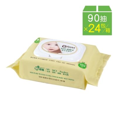小獅王辛巴 EDI超純水嬰兒柔濕巾組合包一箱(90抽X24包)