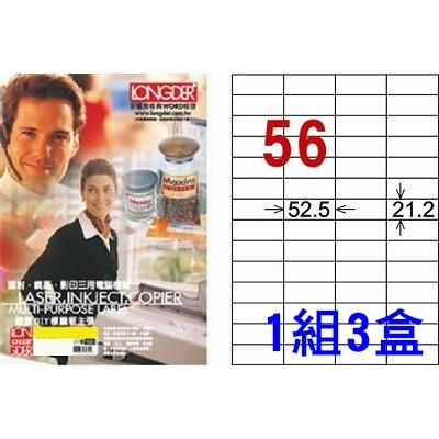 龍德 A4 標籤紙 LD-892WA(21.2*52.5mm 56格) 每盒105張*3盒