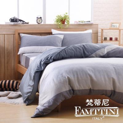 梵蒂尼Famttini-澄藍靜謐 特大頂級純正天絲萊賽爾兩用被床包組