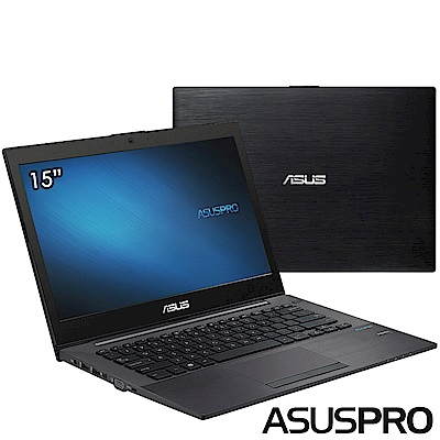 ASUS P2548U 15吋商用筆電(i5-7200U/256G SSD/8G/HD霧