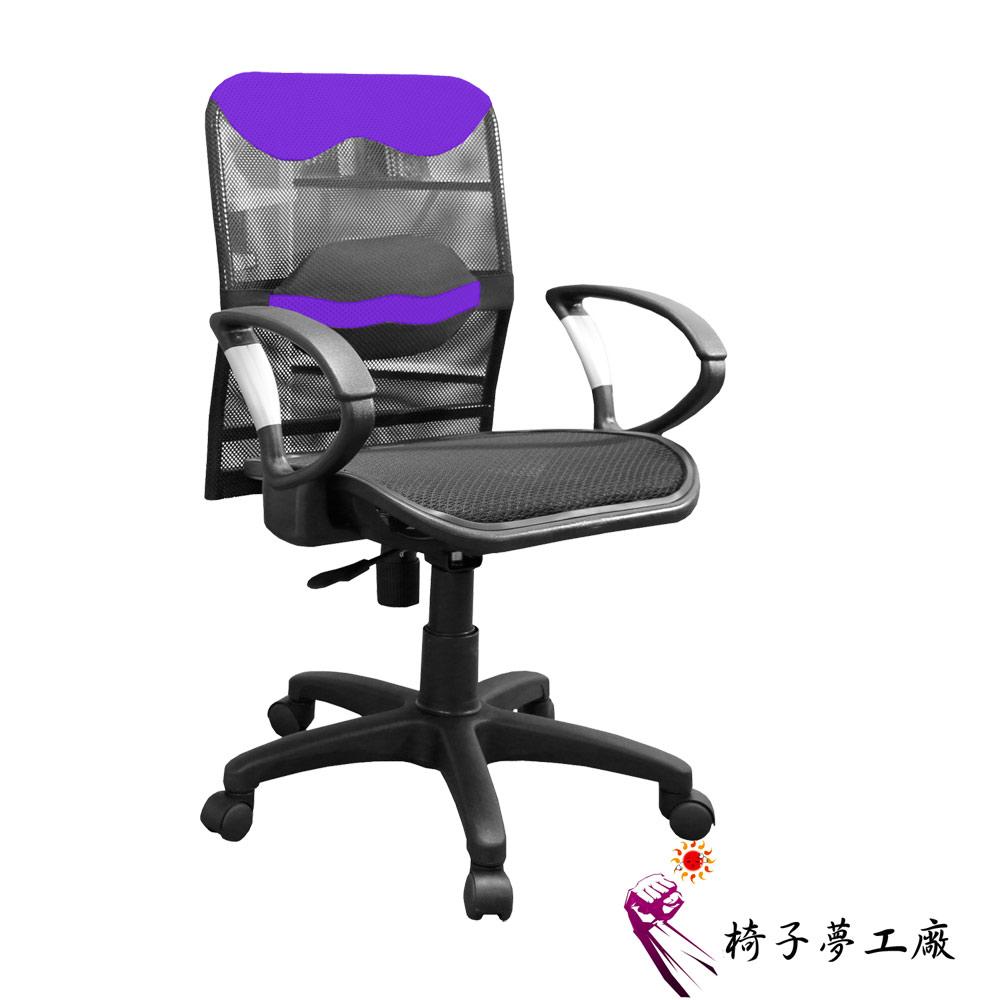 椅子夢工廠 羅倫特閃電造型活動護腰透氣辦公椅/電腦椅(八色任選)