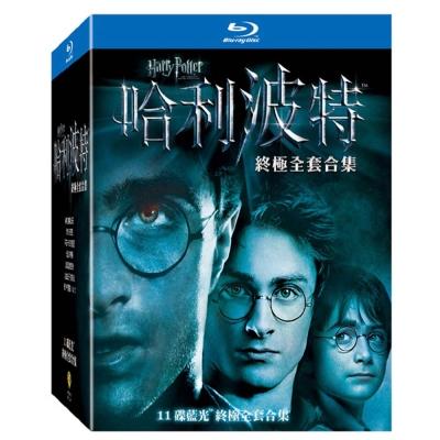 哈利波特終極全套合集-11碟-藍光-BD