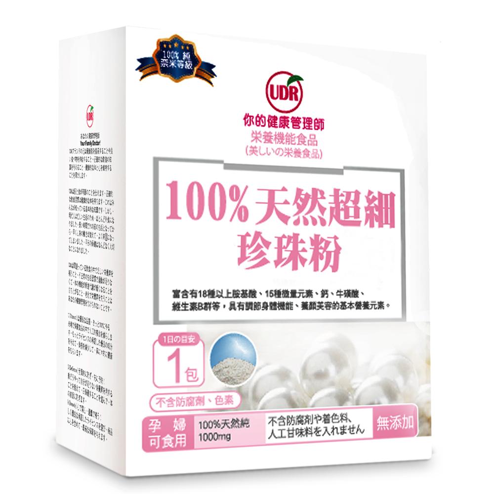 UDR 100%天然珍珠粉X6盒