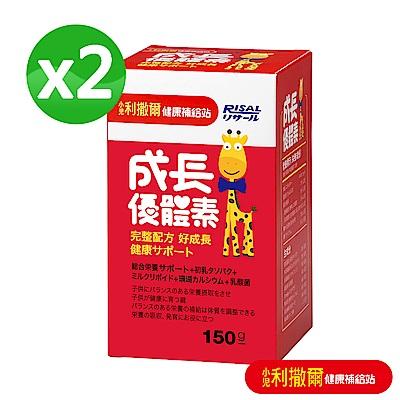 【即期良品】小兒利撒爾 成長優體素 x兩瓶組(效期20200209)