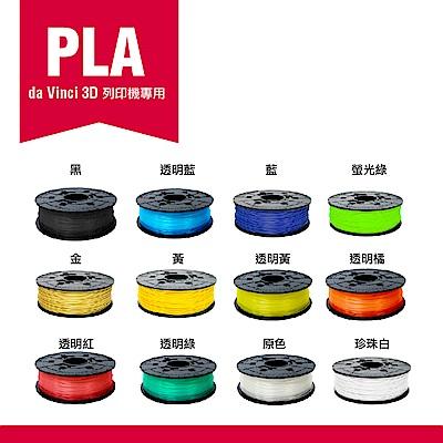 XYZ Printing 3D列印PLA耗材 補充包