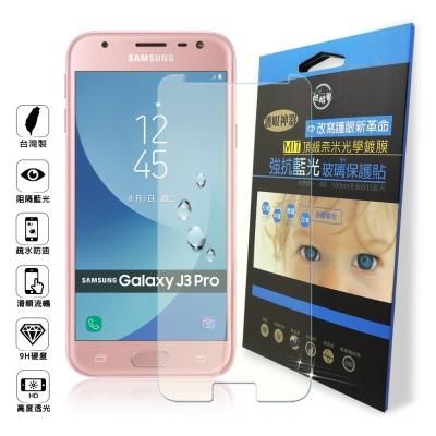 台灣製 COOL Samsung Galaxy J3 Pro 全波段抗藍光玻璃貼...