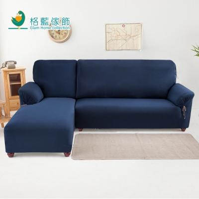 格藍家飾 新時代L型超彈性沙發套左二件式-寶藍