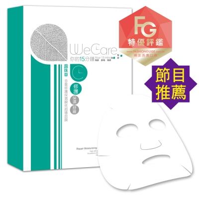 WeCare你的15分鐘 露珠草多重修護保濕瞬效超導面膜25mlx5片/盒