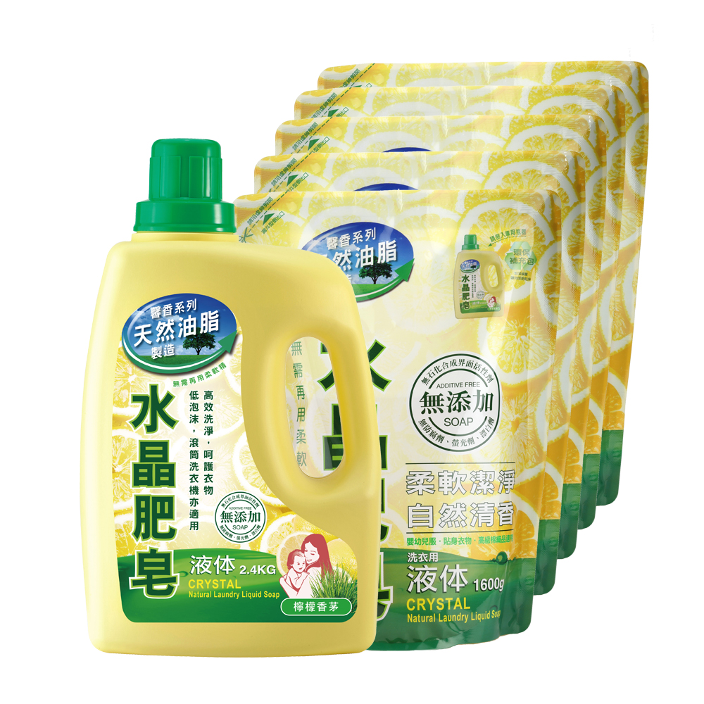 南僑水晶肥皂 洗衣液体6件組合(瓶2.4kg x1+補充包1600g x5) 檸檬香茅