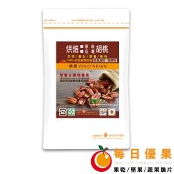 每日優果 烘焙原味胡桃隨手包(120g)