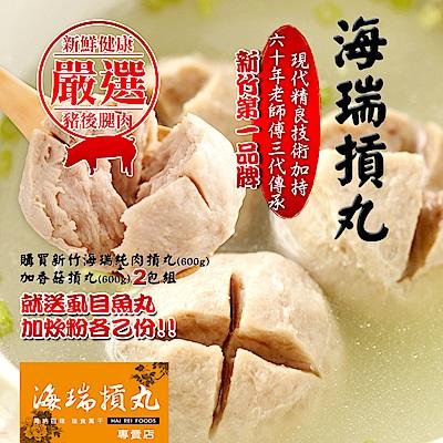 名店美食3件組 海瑞純肉貢丸(600g)+歐董花枝蝦排(12塊)+瓜瓜園冰烤蕃藷(1kg)