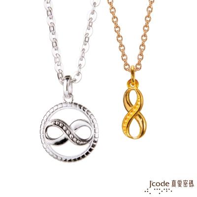 J'code真愛密碼 天蠍座守護-幸福無限黃金純銀成對墜子(女金/男銀) 送項鍊