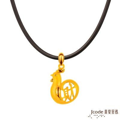 J'code真愛密碼 有財雞黃金墜子 送項鍊