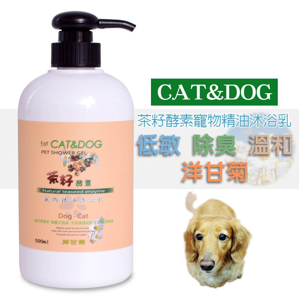 CAT&DOG茶籽酵素寵物精油沐浴乳500ml(洋甘菊)