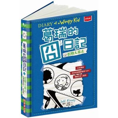 葛瑞的囧日記12(首刷扉頁簽名版):假期大暴走