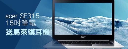 acer SF315-51G-512G 15吋筆電