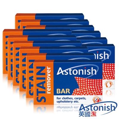 Astonish英國潔 速效去污衣物去漬皂12入(75gx12)