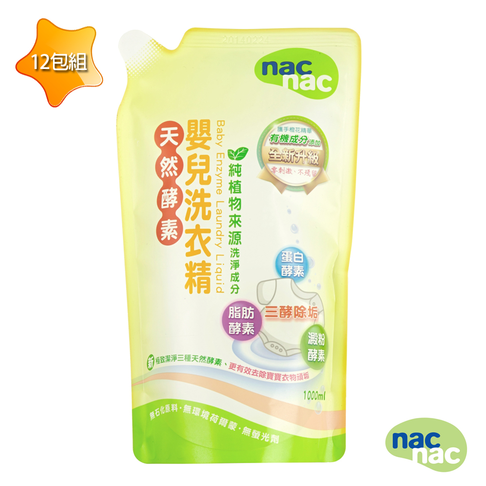 (買就送10%超贈點)【箱購】nac nac 酵素洗衣精箱購(12入/袋裝)