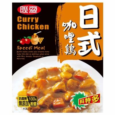 聯夏 免煮菜-日式咖哩雞肉(200gx3入)