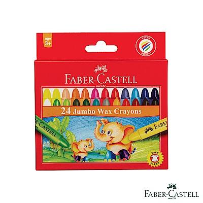 Faber-Castell 紅色系 大象粗芯蠟筆24色