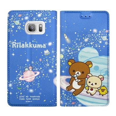 拉拉熊 Samsung Galaxy S7 edge 金沙彩繪磁力皮套(星空藍)