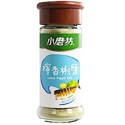 小磨坊 檸香椒鹽(42g)