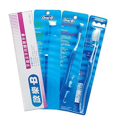 歐樂B 矯正專業組(牙刷3支+牙膏100ml)