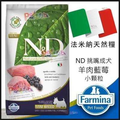 義大利法米納Farmina《ND挑嘴成犬天然無穀糧-羊肉藍莓》小顆粒 2.5kg 1入
