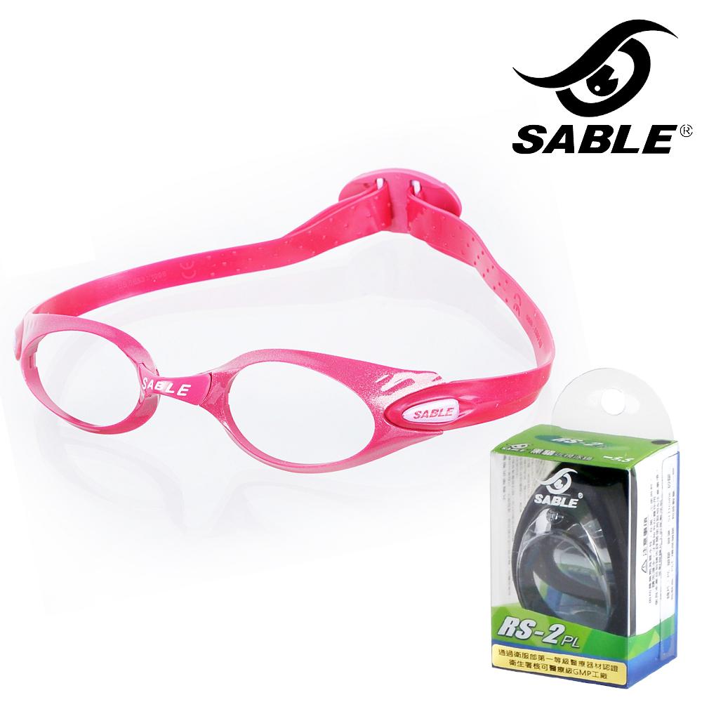 【黑貂SABLE】RS繽紛時尚 標準光學女性系列運動蛙鏡組合