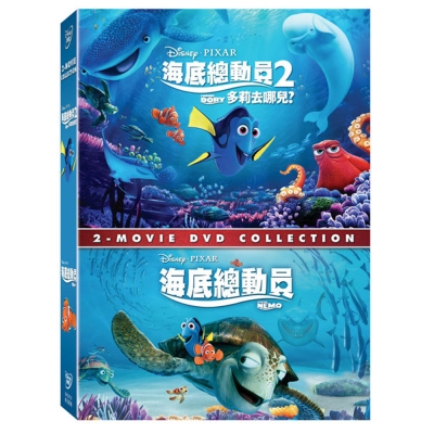 海底總動員-1-2-合集-DVD