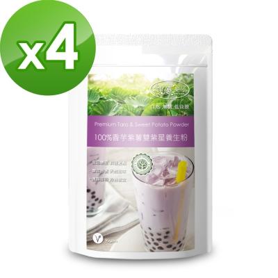 樸優樂活 100%香芋紫薯雙紫星養生粉(350g/包)x4件組