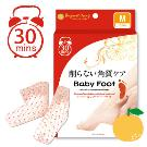 Baby Foot寶貝腳3D立體足膜-30分鐘快速版(柑橘清香)